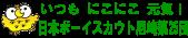 ボーイスカウト尼崎第25団