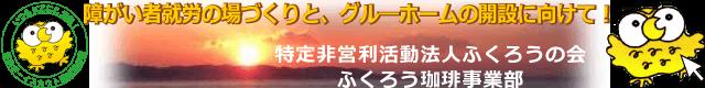 ふくろう珈琲事業部